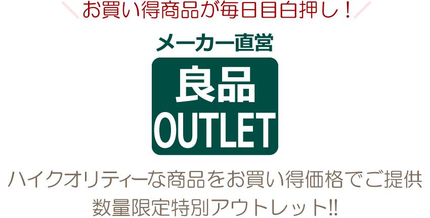 メーカー直営 良品OUTLET